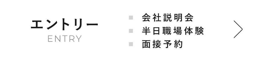エントリー(ENTRY)-会社説明会、半日職場体験、面接予約